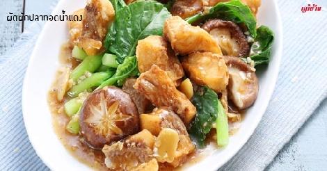 ผัดผักปลาทอดน้ำแดง สูตรอาหาร วิธีทำ แม่บ้าน