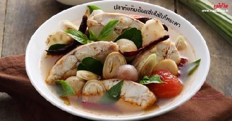 ปลาทับทิมต้มแซ่บใส่ใบโหระพา สูตรอาหาร วิธีทำ แม่บ้าน