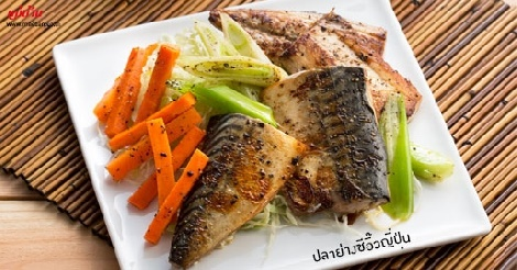 ปลาย่างซีอิ๊วญี่ปุ่น สูตรอาหาร วิธีทำ แม่บ้าน