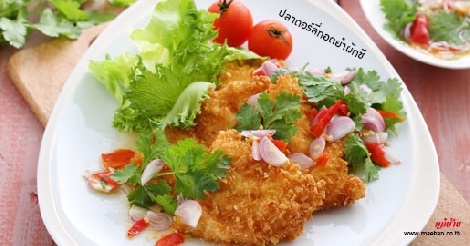ปลาดอร์ลี่ทอดยำผักชี สูตรอาหาร วิธีทำ แม่บ้าน