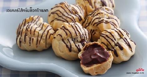 เอแคลร์ไส้ครีมช็อกโกแลต สูตรอาหาร วิธีทำ แม่บ้าน