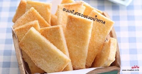 ขนมปังกรอบเนยน้ำตาล สูตรอาหาร วิธีทำ แม่บ้าน
