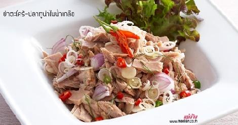ยำตะไคร้-ปลาทูน่าในน้ำเกลือ สูตรอาหาร วิธีทำ แม่บ้าน