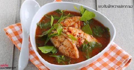 แกงส้มผักหวานปลากะพง สูตรอาหาร วิธีทำ แม่บ้าน