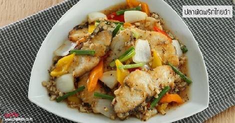 ปลาผัดพริกไทยดำ สูตรอาหาร วิธีทำ แม่บ้าน