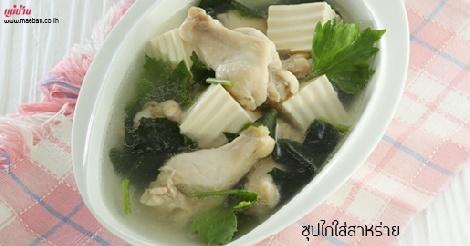 ซุปไก่ใส่สาหร่าย สูตรอาหาร วิธีทำ แม่บ้าน