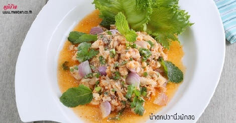น้ำตกปลานึ่งผักสด สูตรอาหาร วิธีทำ แม่บ้าน