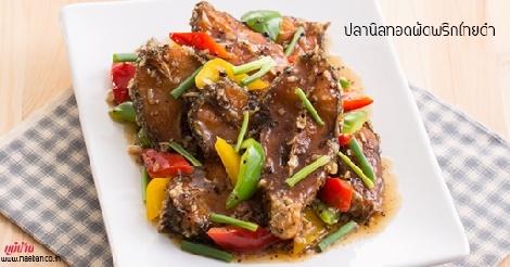 ปลานิลทอดผัดพริกไทยดำ สูตรอาหาร วิธีทำ แม่บ้าน