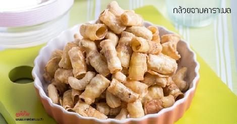 กล้วยฉาบคาราเมล สูตรอาหาร วิธีทำ แม่บ้าน