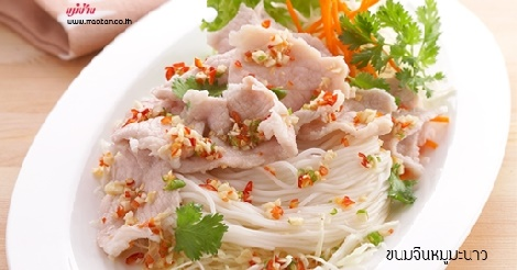ขนมจีนหมูมะนาว สูตรอาหาร วิธีทำ แม่บ้าน