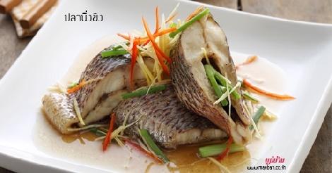 ปลานึ่งขิง สูตรอาหาร วิธีทำ แม่บ้าน