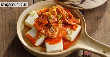 เต้าหู้สดกับกิมจิผัด สูตรอาหาร วิธีทำ แม่บ้าน
