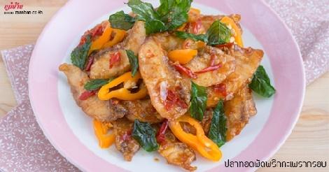 ปลาทอดผัดพริกกะเพรากรอบ สูตรอาหาร วิธีทำ แม่บ้าน