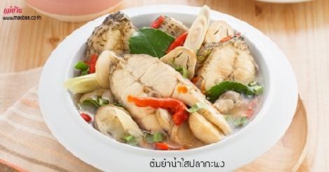 ต้มยำน้ำใสปลากะพง สูตรอาหาร วิธีทำ แม่บ้าน