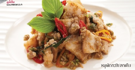 หมูผัดกะปิปลาเค็ม สูตรอาหาร วิธีทำ แม่บ้าน