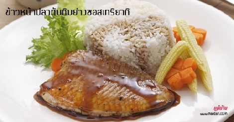 ข้าวหน้าปลาทับทิมย่างซอสเทริยากิ สูตรอาหาร วิธีทำ แม่บ้าน