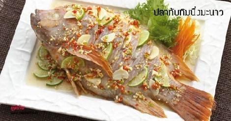 ปลาทับทิมนึ่งมะนาว สูตรอาหาร วิธีทำ แม่บ้าน