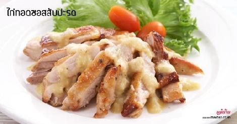 ไก่ทอดซอสสับปะรด สูตรอาหาร วิธีทำ แม่บ้าน