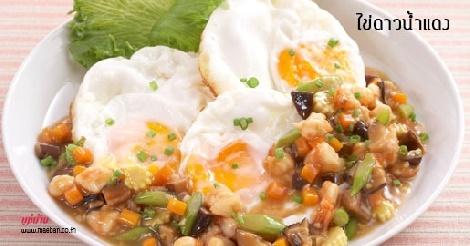 ไข่ดาวน้ำแดง สูตรอาหาร วิธีทำ แม่บ้าน