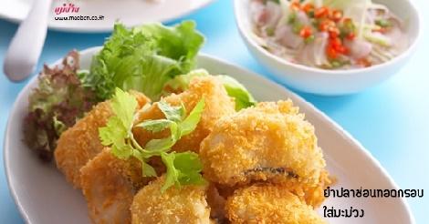 ยำปลาช่อนทอดกรอบใส่มะม่วง สูตรอาหาร วิธีทำ แม่บ้าน