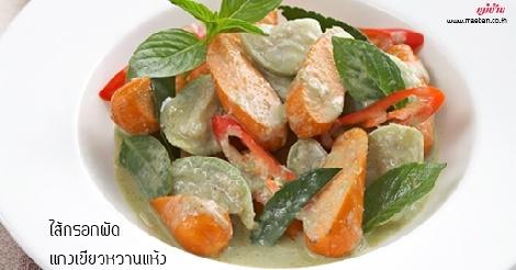 ไส้กรอกผัดแกงเขียวหวานแห้ง สูตรอาหาร วิธีทำ แม่บ้าน