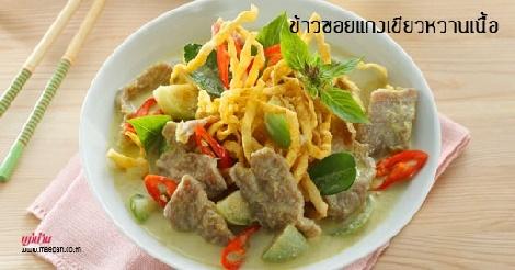 ข้าวซอยแกงเขียวหวานเนื้อ สูตรอาหาร วิธีทำ แม่บ้าน