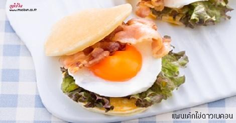 แพนเค้กไข่ดาวเบคอน สูตรอาหาร วิธีทำ แม่บ้าน