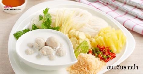 ขนมจีนซาวน้ำ สูตรอาหาร วิธีทำ แม่บ้าน