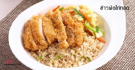 ข้าวผัดไก่ทอด สูตรอาหาร วิธีทำ แม่บ้าน