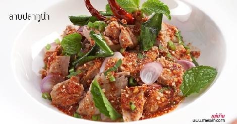 ลาบปลาทูน่า สูตรอาหาร วิธีทำ แม่บ้าน