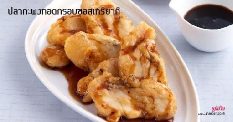 ปลากะพงทอดกรอบราดซอสเทริยากิ สูตรอาหาร วิธีทำ แม่บ้าน