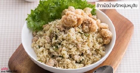 ข้าวผัดน้ำพริกหนุ่มหมูสับ สูตรอาหาร วิธีทำ แม่บ้าน