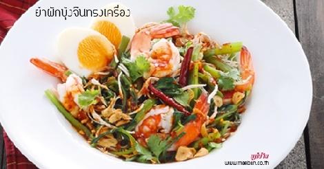 ยำผักบุ้งจีนทรงเครื่อง สูตรอาหาร วิธีทำ แม่บ้าน