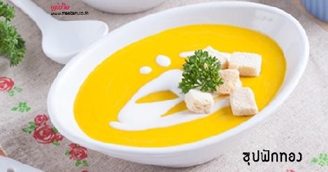 ซุปฟักทอง สูตรอาหาร วิธีทำ แม่บ้าน