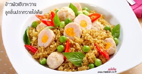 ข้าวผัดเขียวหวานลูกชิ้นปลากรายไข่เค็ม สูตรอาหาร วิธีทำ แม่บ้าน