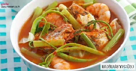 แกงส้มปลากระป๋อง สูตรอาหาร วิธีทำ แม่บ้าน