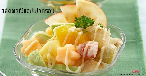 สลัดผลไม้แอปเปิลกรอบ สูตรอาหาร วิธีทำ แม่บ้าน