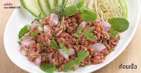 ก้อยเนื้อ สูตรอาหาร วิธีทำ แม่บ้าน