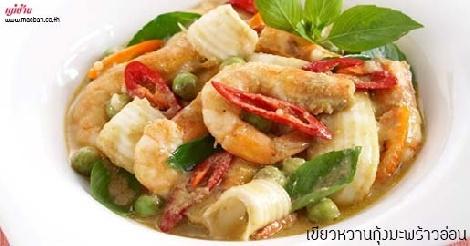 เขียวหวานกุ้งมะพร้าวอ่อน สูตรอาหาร วิธีทำ แม่บ้าน