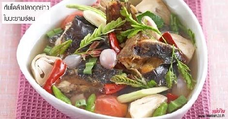 ต้มโคล้งปลาดุกย่างใบมะขามอ่อน สูตรอาหาร วิธีทำ แม่บ้าน