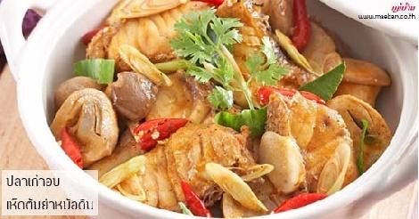 ปลาเก๋าอบเห็ดต้มยำหม้อดิน สูตรอาหาร วิธีทำ แม่บ้าน