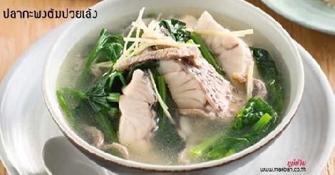 ปลากะพงต้มปวยเล้ง สูตรอาหาร วิธีทำ แม่บ้าน