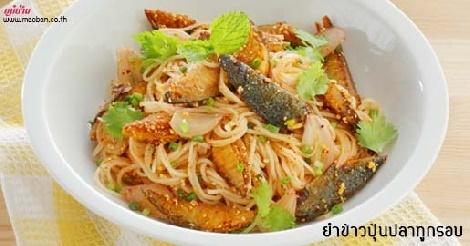 ยำข้าวปุ้นปลาทูกรอบ สูตรอาหาร วิธีทำ แม่บ้าน