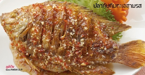 ปลาทับทิมทะเลสามรส สูตรอาหาร วิธีทำ แม่บ้าน