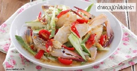 ตำแตงปูม้าใส่ปลาร้า สูตรอาหาร วิธีทำ แม่บ้าน
