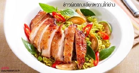 ข้าวผัดแกงเขียวหวานไก่ย่าง สูตรอาหาร วิธีทำ แม่บ้าน