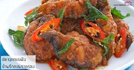 ปลาดุกทอดผัดน้ำพริกกะเพรากรอบ สูตรอาหาร วิธีทำ แม่บ้าน