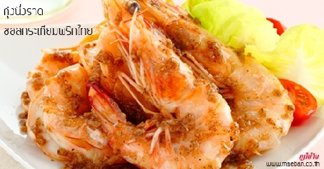 กุ้งนึ่งราดซอสกระเทียมพริกไทย สูตรอาหาร วิธีทำ แม่บ้าน