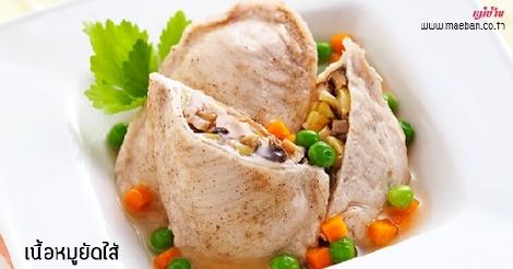 เนื้อหมูยัดไส้ สูตรอาหาร วิธีทำ แม่บ้าน
