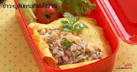 ข้าวหมูสับกระเทียมไข่ม้วน สูตรอาหาร วิธีทำ แม่บ้าน